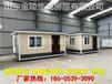 高青县集成房屋厂家直销常规尺寸