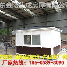 可移动板房厂家货源小区门卫岗亭厂家货源图片