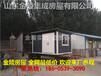 邹城市新型集成房屋制造过程厂家分析