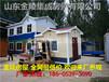南通市移动环保公厕,可移动房屋用途有哪些厂家价格