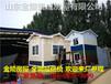 无棣县可移动的房子厂家分析多少钱一平方
