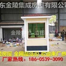 东平县活动岗亭厂家加工图片