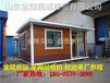 利津县新型集成房屋专业生产厂家