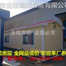 江苏移动式板房厂家多少钱一个