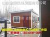 拼装房屋制造厂家可移动售货亭制造厂家