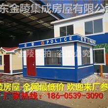 可移动板房厂家货源交警治安岗亭厂家货源图片