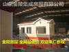 乳山集装箱移动板房多少钱一平米