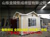 滨州能移动的房子制造过程厂家分析