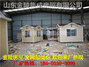 博山区金属雕花板活动板房住人,安全,可以装空调