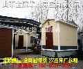 秦皇岛市住人集成房屋,集成活动板房厂家最新报价