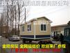 乌海市移动板房厂家最新价格