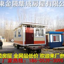 江苏移动式板房用途有哪些厂家价格