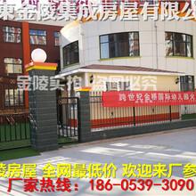 江苏移动式板房最新厂家价格