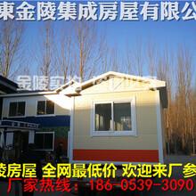 成武县活动板房安全性厂家电话图片