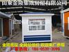 临沂移动集装箱板房住人,安全,可以装空调