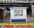 邯郸市门卫室岗亭,金属雕花板售货亭怎么安装厂家分享