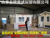 蒙阴县城管岗亭哪里有卖多钱一平方