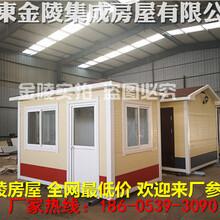 景区售货亭厂家供应集成活动板房厂家供应图片