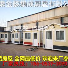 可移动板房厂家地址小区门卫岗亭厂家地址图片