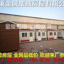 黄岛区移动式板房信誉好的厂家图片