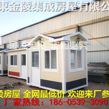 可移动板房厂家供货交警治安岗亭厂家供货图片