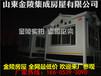 岚山区最平价的活动房厂家电话多少,安全吗?