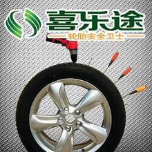 青岛喜乐途轮胎科技有限公司