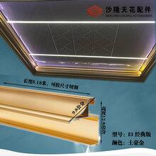 沙隆復式集成吊頂錯層復式吊頂配件鋁梁復式集成吊頂錯層鋁梁配件廠家直銷圖片