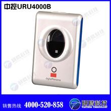 中控U.are.U4000b指纹采集仪微型指纹仪考场专用指纹采集器图片