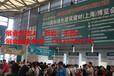 2017第28届中国(上海)国际规模建筑装饰石材展览会-中国最大建筑石材展-官网最低价