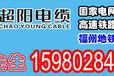 福州超阳电缆厂家(厂家直销)