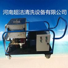 350公斤工業清洗機超潔工業高壓清洗機