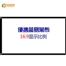 投迪清G1便携投影幕布图片