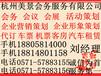 杭州会议公司杭州会务公司杭州会议策划杭州会议