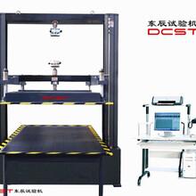 包装箱压力试验机微机控制电子万能纸箱压力测试机