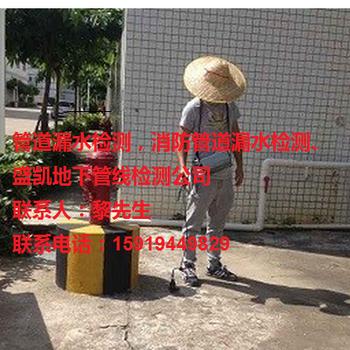 广州自来水管道漏水检测公司_自来水管道漏水检测公司价格_自来水管道漏水消防管道漏水检测公司