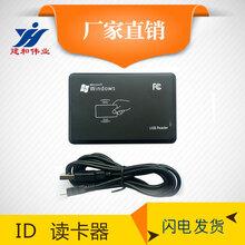供应USB口免驱动ID卡阅读器ID卡读卡器图片