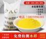 陜西省咸陽市工業水處理三合一聚合氯化鋁怎么樣
