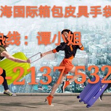 2018上海箱包皮具展(官方网站)