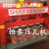 彩钢压瓦机械,压瓦机械,压瓦机械价格