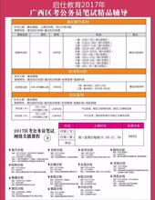 2017广西公务员考试报名时间-南宁公务员考试职位表-广西公务员辅导机构