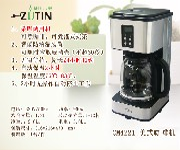 珠田美式咖啡机CM4221图片
