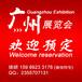 2020年4月廣州國際焊接切割技術展會時間+地點+報名