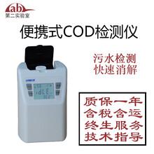 水质检测仪(便携式)COD分析仪第二实验室图片