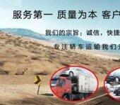 上海小轿车托运-汽车托运价格表-小轿车托运多少钱