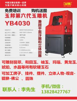 一款在家都可以加工的玉石雕刻机,玉邦数控玉雕机YB4030