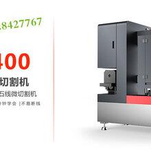 专业翡翠线切割机微切机,玉邦玉石金刚砂线切割机图片