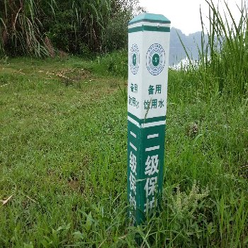 广元地区水源地保护区界桩颜色界桩界碑如何选择
