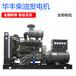 300KW发电机潍柴华丰PHF6308ZL柴油发电机组