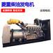 大功率发电机1360KW发电机菱重S16R-PTA-C柴油发电机组